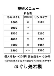 201910新価格表